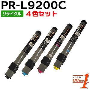 【即納品】【4色セット】エヌイーシー用 PR-L9200C-14 PR-L9200C-13 PR-L9200C-12 PR-L9200C-11 リサイクルトナーカートリッジ