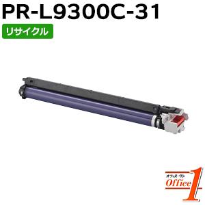 【即納品】エヌイーシー用 PR-L9300C-31 / PRL9300C-31 / PRL9300C31 リサイクルドラムカートリッジ