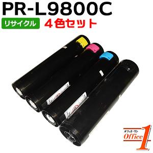 【即納品】【4色セット】エヌイーシー用 PR-L9800C-14 PR-L9800C-13 PR-L9800C-12 PR-L9800C-11 リサイクルトナーカートリッジ 【沖縄・離島 お届け不可】