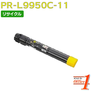 【即納品】エヌイーシー用 PR-L9950C-11 / PRL9950C-11 / PRL9950C11 イエロー リサイクルトナーカートリッジ