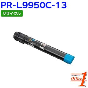 【即納品】エヌイーシー用 PR-L9950C-13 / PRL9950C-13 / PRL9950C13 シアン リサイクルトナーカートリッジ