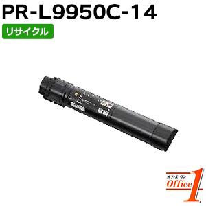 【即納品】エヌイーシー用 PR-L9950C-14 / PRL9950C-14 / PRL9950C14 ブラック リサイクルトナーカートリッジ