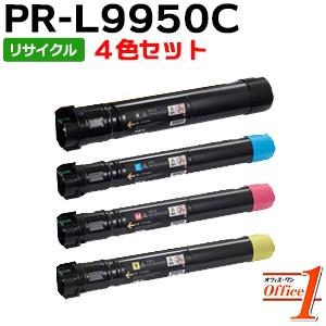 【即納品】【4色セット】エヌイーシー用 PR-L9950C-14 PR-L9950C-13 PR-L9950C-12 PR-L9950C-11 リサイクルトナーカートリッジ 【沖縄・離島 お届け不可】