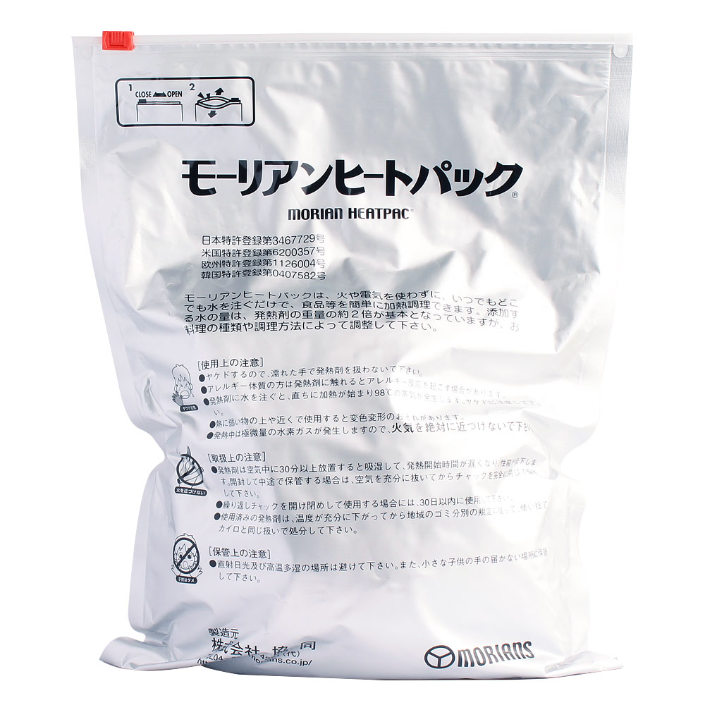 モーリアンヒートパック ブロック包装 50g 50個入【沖縄・離島 お届け不可】