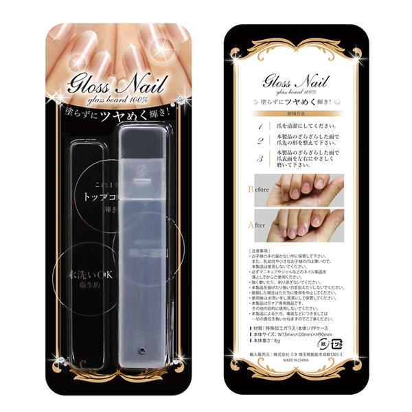 清潔感のある指先に!!ビジネスは手元から グロスネイル GlossNail (爪磨き 爪やすり 爪ケア ネイルケア) ガラス製 ケース付き