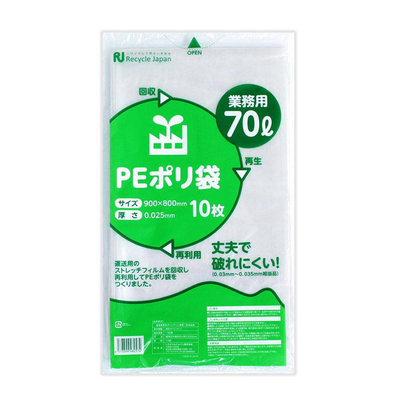 1枚あたり62円!【強度抜群】【伸びる】【ストレッチフィルム高配合】 PEポリ袋 70リットル 10枚入リサイクル ごみ袋 ビニール袋 エコ袋
