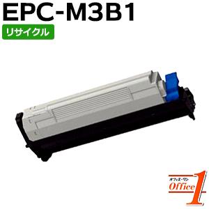 【即納品】EPC-M3B1 / EPCM3B1 EPトナーカートリッジ リサイクルトナーカートリッジ