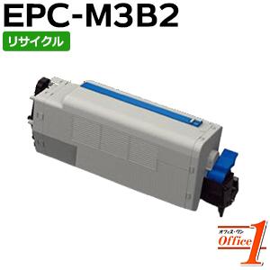 【即納品】EPC-M3B2 / EPCM3B2 EPトナーカートリッジ (EPC-M3B1の大容量) リサイクルトナーカートリッジ 【沖縄・離島 お届け不可】