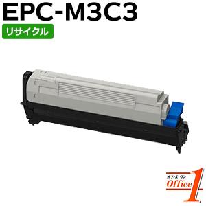 【即納品】EPC-M3C3 / EPCM3C3 小容量 EPトナーカートリッジ リサイクルトナーカートリッジ