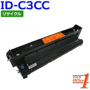 【現物再生品】ID-C3CC / IDC3CC シアン イメージドラム リサイクルドラムカートリッジ