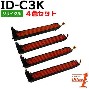 【即納品】【4色セット】ID-C3KK ID-C3KC ID-C3KM ID-C3KY イメージドラム リサイクルドラムカートリッジ