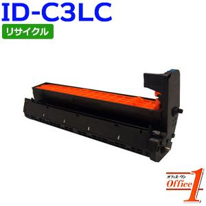 【即納品】ID-C3LC / IDC3LC イメージドラム シアン リサイクルドラムカートリッジ