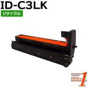 【即納品】ID-C3LK / IDC3LK イメージドラム ブラック リサイクルドラムカートリッジ 【沖縄・離島 お届け不可】