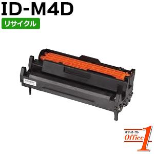 【現物再生品】ID-M4D / IDM4D イメージドラム リサイクルドラムカートリッジ