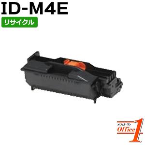 【現物再生品】ID-M4E / IDM4E イメージドラム リサイクルドラムカートリッジ 【沖縄・離島 お届け不可】