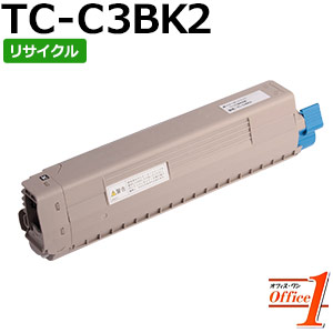 【現物再生品】TC-C3BK2 / TCC3BK2 ブラック (TC-C3BK1の大容量) リサイクルトナーカートリッジ 【沖縄・離島 お届け不可】