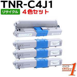 【即納品】【4色セット】TNR-C4JK1 TNR-C4JC1 TNR-C4JM1 TNR-C4JY1 リサイクルトナーカートリッジ