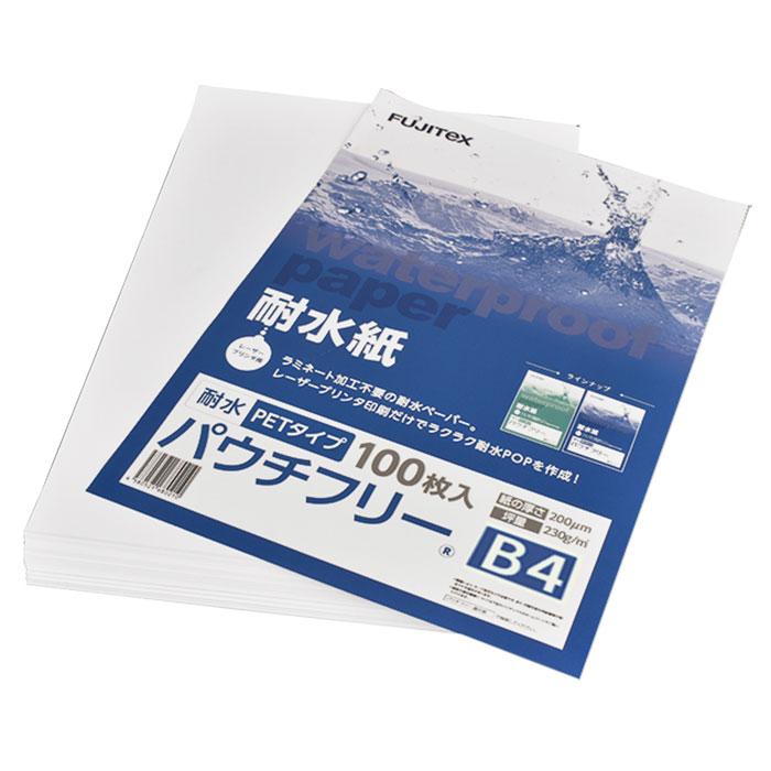 湿気や水による劣化変形を防ぎ、屋外でも使用可能! 合成紙 耐水紙 パウチフリー PETタイプ B4サイズ (200μ) 100枚ラミネート不要 水や湿気に強い レーザープリンタ用紙【沖縄・離島 お届け不可】