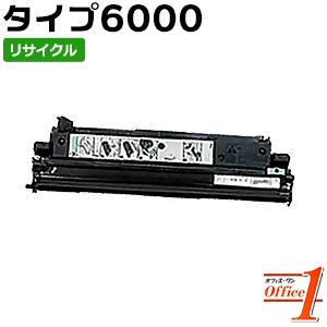 【即納品】リコー用 トナーカートリッジ タイプ6000 / TYPE6000 リサイクルトナーカートリッジ