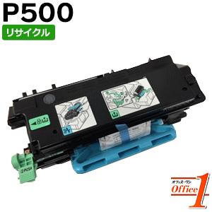 【現物再生品】リコー用 トナーP 500 リサイクルトナーカートリッジ 【沖縄・離島 お届け不可】