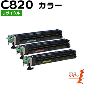 【即納品】【3本セット】リコー用 SP 感光体 ドラムユニット C820 カラー シアン マゼンタ イエロー リサイクルドラムカートリッジ