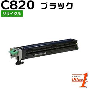 【即納品】リコー用 SP 感光体 ドラムユニット C820 ブラック リサイクルドラムカートリッジ