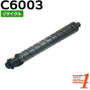 【即納品】リコー用 MP Pトナー C6003 ブラック リサイクルトナーカートリッジ