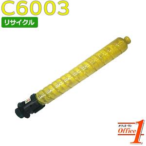 【即納品】リコー用 MP Pトナー C6003 イエロー リサイクルトナーカートリッジ