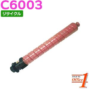 【即納品】リコー用 MP Pトナー C6003 マゼンタ リサイクルトナーカートリッジ