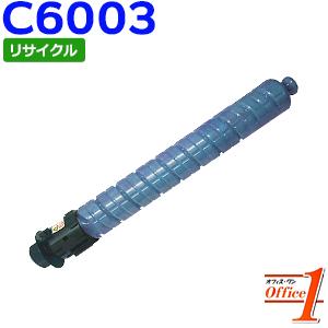【即納品】リコー用 MP Pトナー C6003 シアン リサイクルトナーカートリッジ