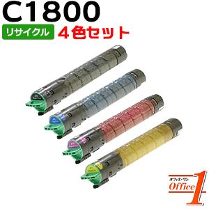 【即納品】【4色セット】リコー用 MP トナーキット C1800 ブラック シアン マゼンタ イエロー リサイクルトナーカートリッジ