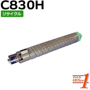 【即納品】リコー用 SP トナー C830H ブラック リサイクルトナーカートリッジ