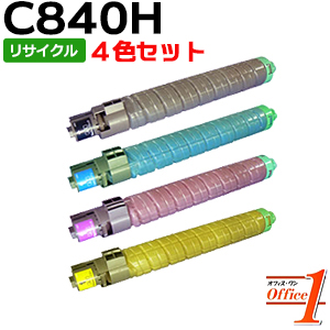 【即納品】【4色セット】リコー用 SP トナー C840H ブラック シアン マゼンタ イエロー (C840の大容量) リサイクルトナーカートリッジ