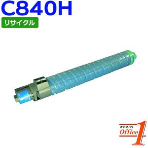 【即納品】リコー用 SP トナー C840H シアン (C840の大容量) リサイクルトナーカートリッジ