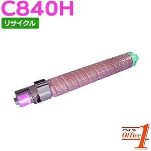 【即納品】リコー用 SP トナー C840H マゼンタ(C840の大容量) リサイクルトナーカートリッジ