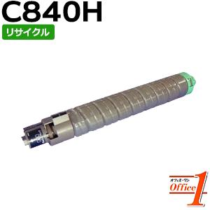 【現物再生品】リコー用 SP トナー ブラック C840H (C840の大容量) リサイクルトナーカートリッジ 【沖縄・離島 お届け不可】