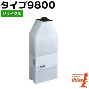 【即納品】リコー用 トナー タイプ9800 / TYPE9800 ブラック リサイクルトナーカートリッジ
