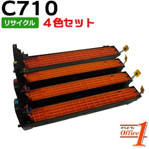 【即納品】【4色セット】リコー用 SP ドラムユニット C710 ブラック シアン マゼンタ イエロー リサイクルドラムカートリッジ