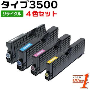 【即納品】【4色セット】リコー用 トナータイプ3500 / TYPE3500 ブラック シアン マゼンタ イエロー リサイクルトナーカートリッジ