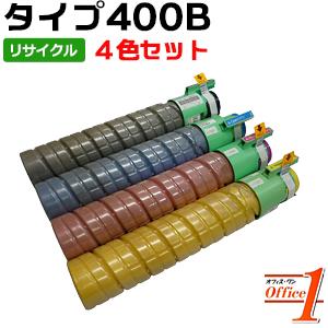 【即納品】【4色セット】リコー用 タイプ400B / TYPE400B ブラック シアン マゼンタ イエロー リサイクルトナーカートリッジ