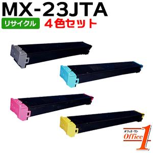 【即納品】【4色セット】シャープ用 MX-23JTBA MX-23JTCA MX-23JTMA MX-23JTYA リサイクルトナーカートリッジ 【沖縄・離島 お届け不可】