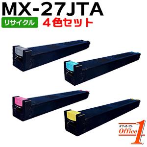 【即納品】【4色セット】シャープ用 MX-27JTBA MX-27JTCA MX-27JTMA MX-27JTYA リサイクルトナーカートリッジ