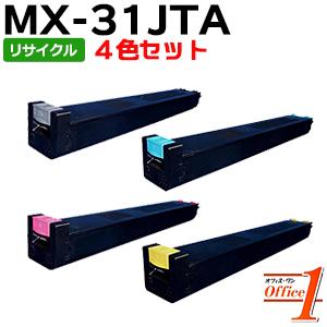 【即納品】【4色セット】シャープ用 MX-31JTBA MX-31JTCA MX-31JTMA MX-31JTYA リサイクルトナーカートリッジ