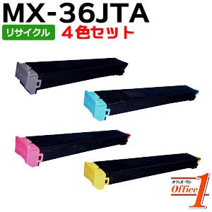 【即納品】【4色セット】シャープ用 MX-36JTBA MX-36JTCA MX-36JTMA MX-36JTYA リサイクルトナーカートリッジ