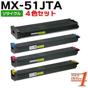 【即納品】【4色セット】シャープ用 MX-51JTBA MX-51JTCA MX-51JTMA MX-51JTYA リサイクルトナーカートリッジ