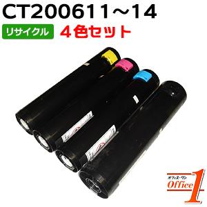 【即納品】【4色セット】フジゼロックス用 CT200611 CT200612 CT200613 CT200614 リサイクルトナーカートリッジ