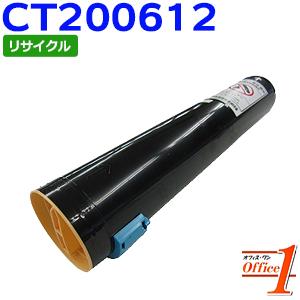 【即納品】フジゼロックス用 CT200612 シアン リサイクルトナーカートリッジ