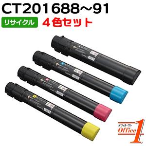 【即納品】【4色セット】フジゼロックス用 CT201688 CT201689 CT201690 CT201691 リサイクルトナーカートリッジ