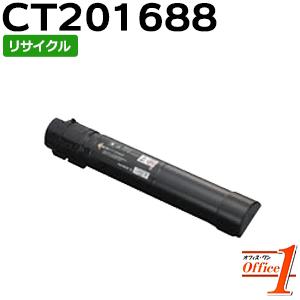 【即納品】フジゼロックス用 CT201688 ブラック リサイクルトナーカートリッジ 【沖縄・離島 お届け不可】