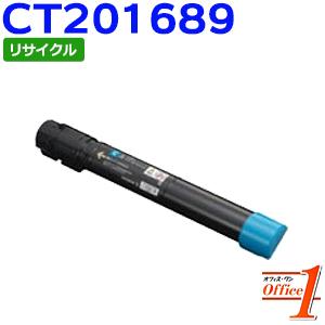 【即納品】フジゼロックス用 CT201689 シアン リサイクルトナーカートリッジ
